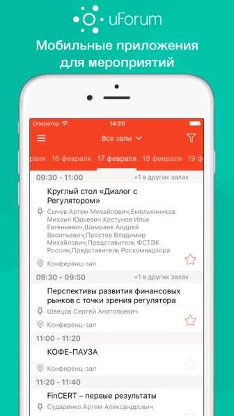 UForum - мобильные приложения для мероприятий