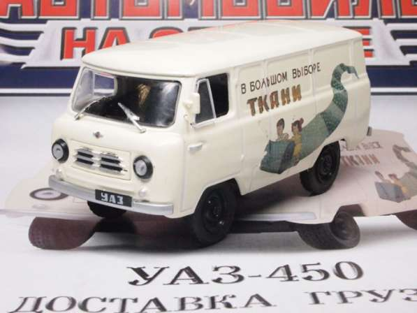 автомобиль на службе №17 Уаз-450 Доставка грузов