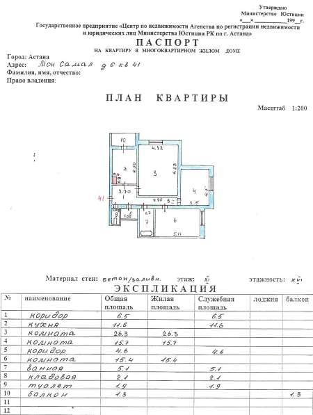 Трех комнатная квартира в Астане