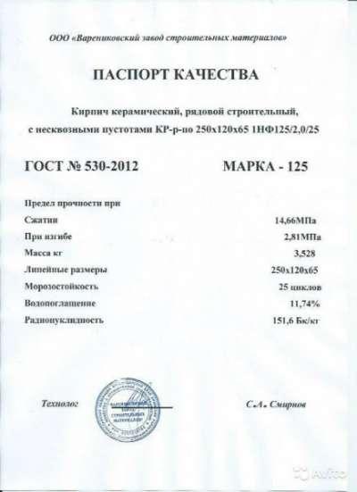 Кирпич м 125 с доставкой. в Краснодаре