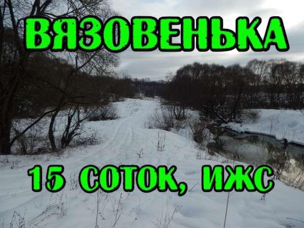 Зем. участок 15 соток, ИЖС, в Вязовеньке