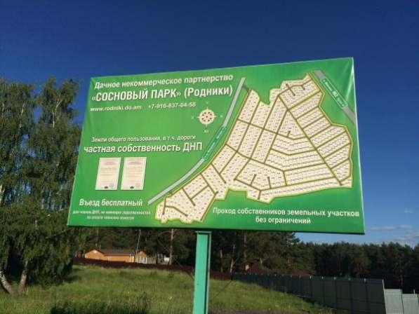 Продается земельный участок, д.Панькино