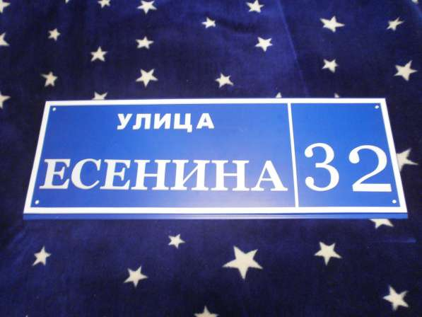 Продам Вывеску (Аншлаг) на Ваш дом. г. Киселёвск в Киселевске