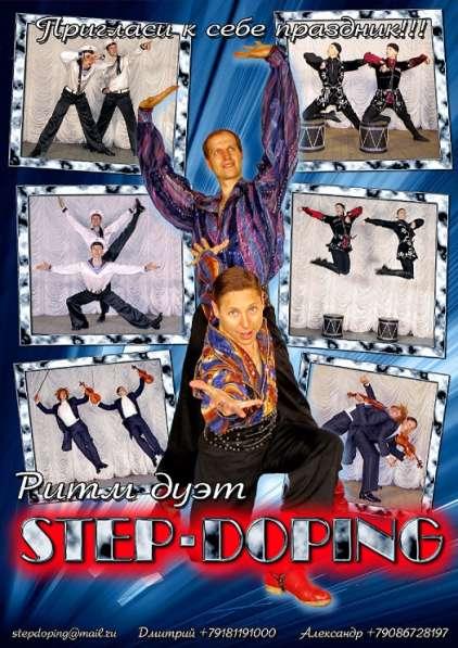 "Шоу балет дуэт ""Степ Допинг"" Мы дарим людям праздник!!!"