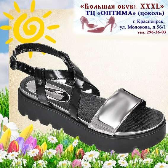 Большая обувь XXXL