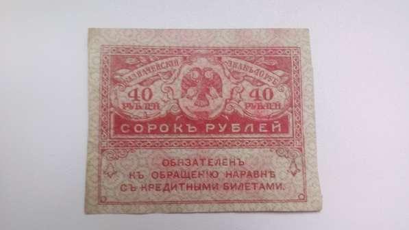 40 Рублей 1917 год Керенки