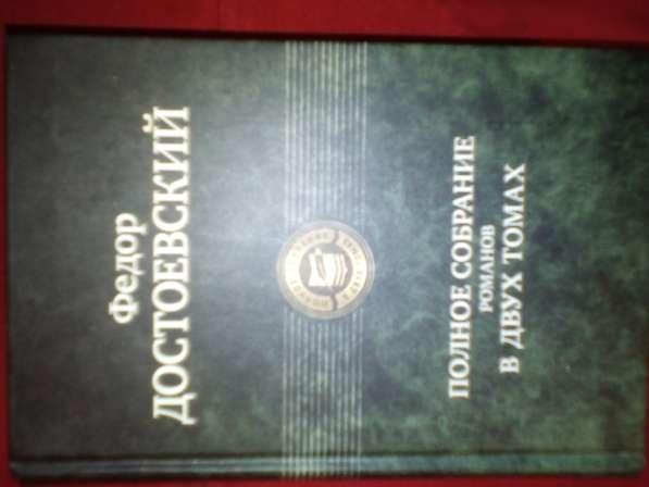 Достоевский. Собрание сочинений в двух томах