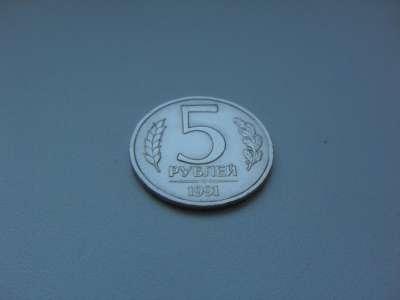 Монета 5 Рублей 1991 год ЛМД ГКЧП СССР