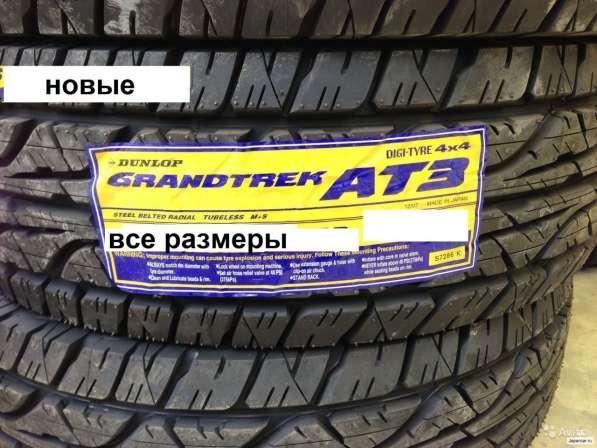 Новые комплекты Dunlop ат3 225/75 R16