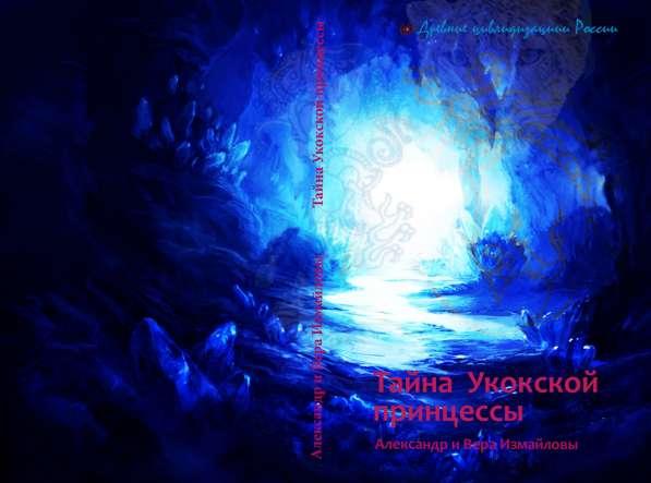 Книга о женщине-легенде – «Тайна Укокской принцессы»