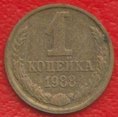 СССР 1 копейка 1988 г.