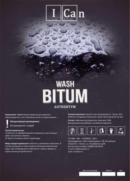 BITUM - средство для очистки битумных пятен, обезжиривание к