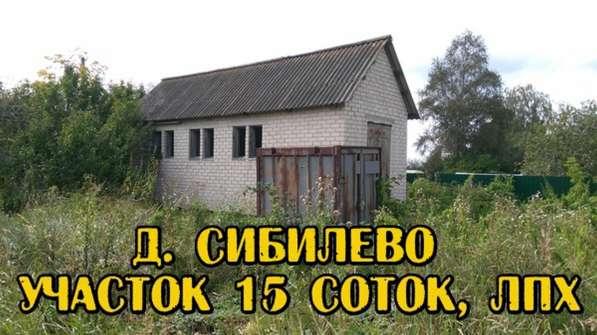 Участок 15 соток, в д. Сибилево, с домиком