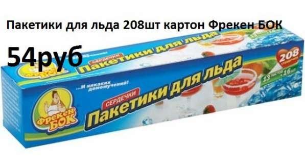 Пакетики для льда 208шт картон Фрекен БОК