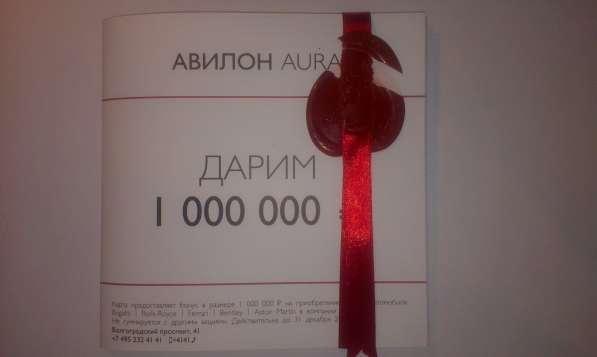 Карта на скидку 1000000 при покупке автомобиля