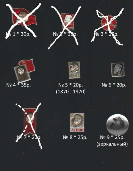 Советские значки =Ленин, влксм, Пионерия (01 - 89)