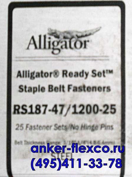 Cоединительные замки Flexco Alligator (Флекско, Аллигатор) в Москве фото 3