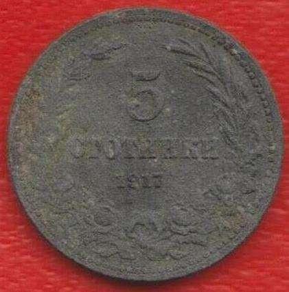 Болгария 5 стотинок 1917