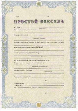 Услуги на рынке векселей в СПб