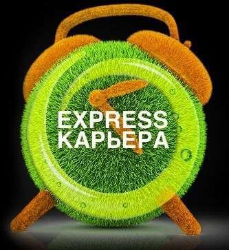 Экспресс карьера - это быстрый старт и победный финиш