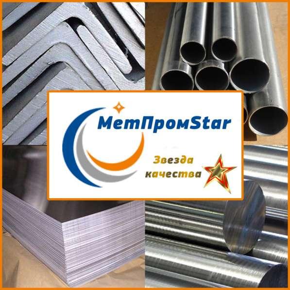 Предлагаем по выгодным ценам продукцию из черных металлов.