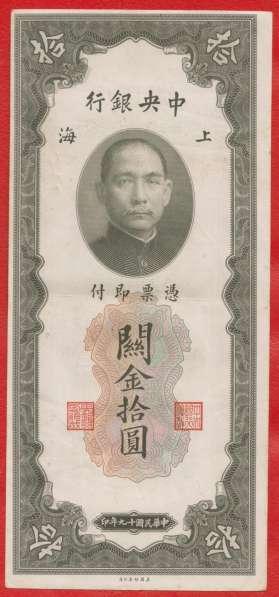 Китай 10 золотых юаней 1930 г. Центральный банк Китая №2