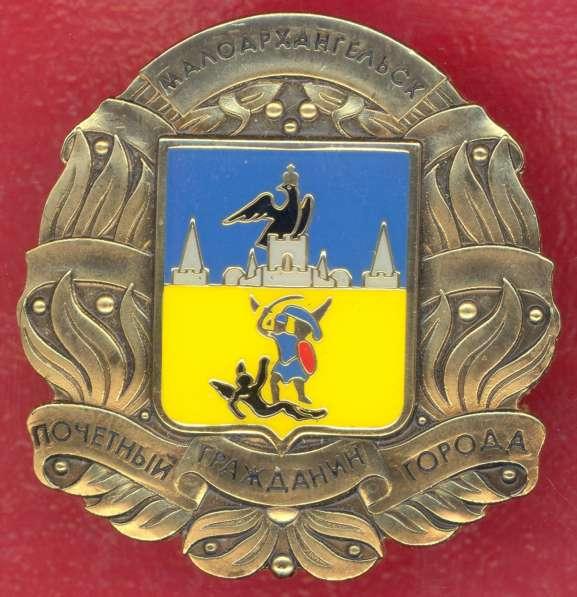 Почетный гражданин города Малоархангельск Орловская область