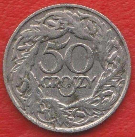 Польша 50 грош 1923 г