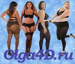 Колготки больших размеров и для беременных ОЛЬГА4D