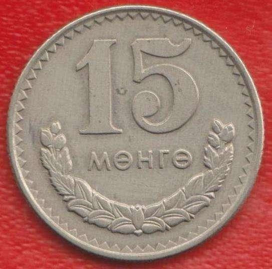 Монголия 15 мунгу 1970 г.