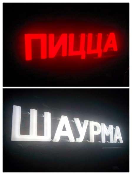 Световые буквы, рекламная вывеска, объёмные буквы