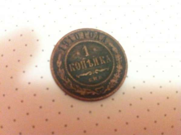 Монета 1 копейка 1910 года