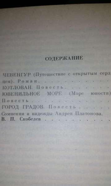 """Андрей Платонов """"Чевенгур. Котлован. Ювенильное море. Город в Самаре"""
