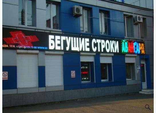 Бегущие строки,видеоэкраны,медиафасад. в Воронеже фото 9