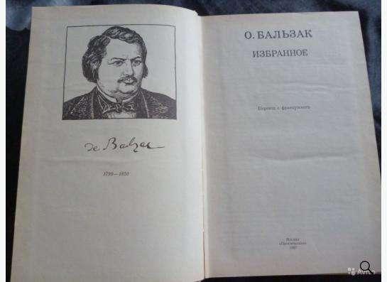 Оноре де Бальзак - Избранное в Кандалакше фото 3