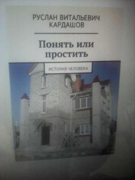 Продажа книги от Руслана