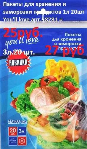 Пакеты для хранения и заморозки продуктов 1л 20шт You'll lov