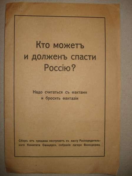 Кто может и должен спасти Россию? 1922 г.