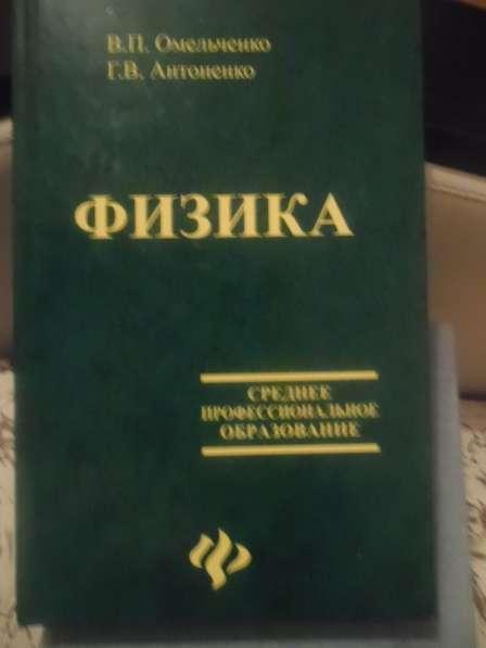Учебник по физике для сред. проф. образования