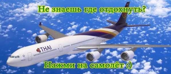 Дешевые авиабилеты по всему миру