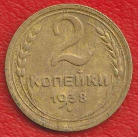 СССР 2 копейки 1938 г.