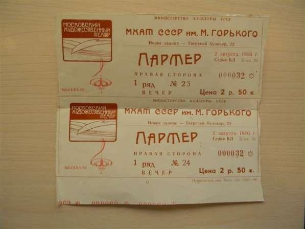 "2 Билета МХАТ 1980г., спектакль ""Чайка"""