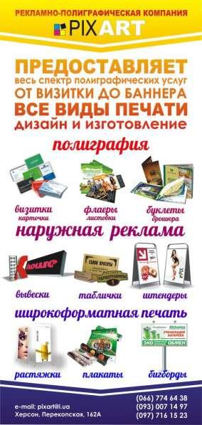 Изготовление и печать визиток. Заказать визитки дешево. Херс в фото 3