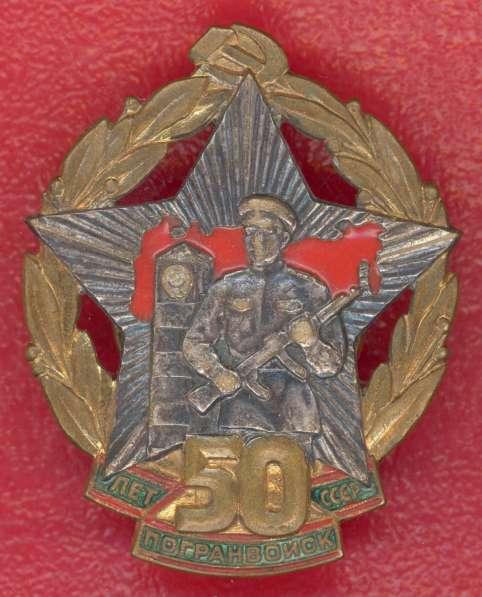 Знак 50 лет пограничных войск СССР Тяжелый метал ЛМД