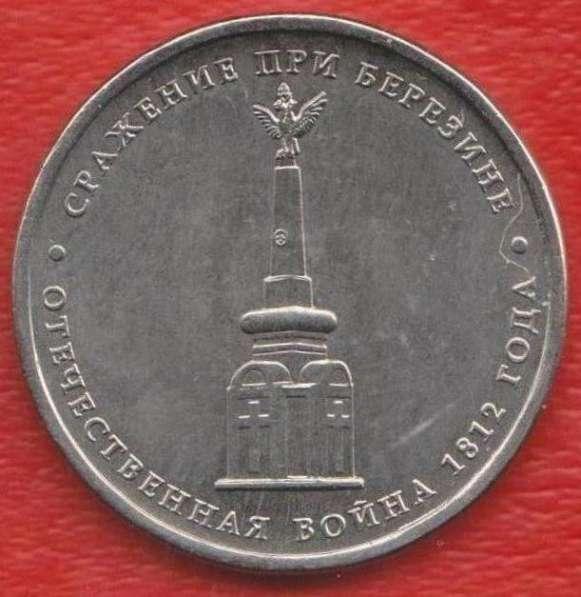 5 рублей 2012 Сражение при Березине Война 1812 г