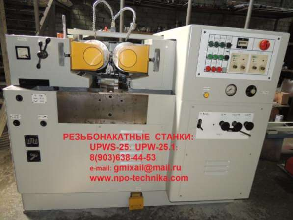 Резьбонакатные станки: UPWS-25: UPWS-16:UPW-25:UPW-8: А9521: А9518Б: