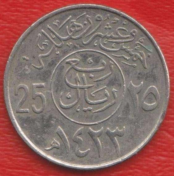 Саудовская Аравия 25 халала 2002 г.