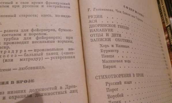 """И. С. Тургенев """"Избранное"""" в Самаре фото 3"""