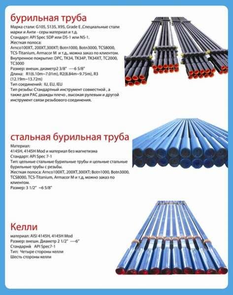 Трубы обсадные, насосно-компрессорные, бурильные, по API Spe