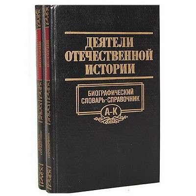 Энциклопедии, словари, справочники в Липецке фото 4